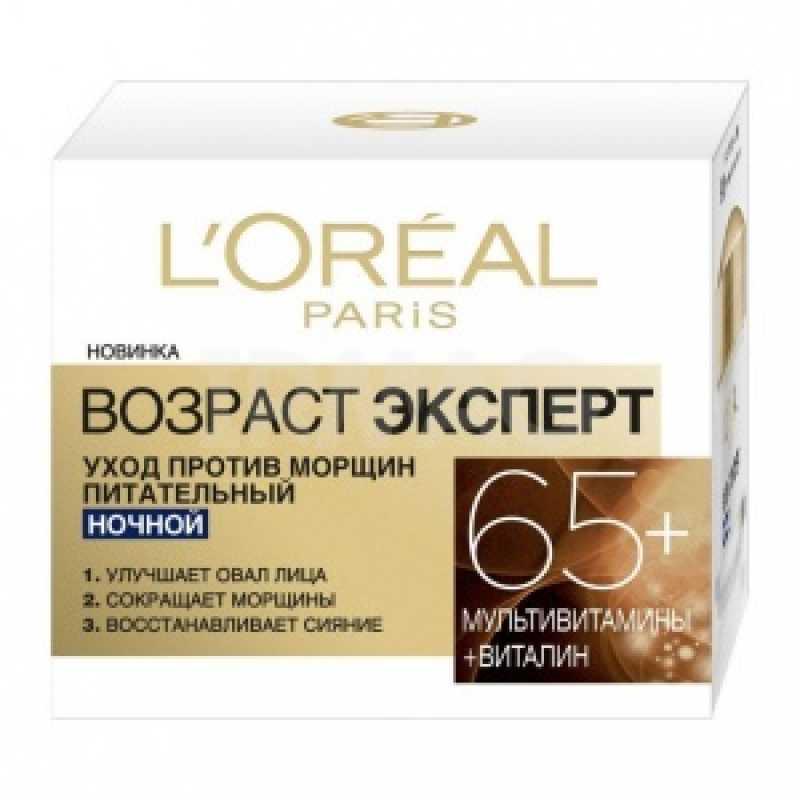 L,OREAL ЭКСПЕРТ Крем НОЧНОЙ  65+  50 мл
