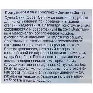Подгузники Seni medium 2 урологические, 30 шт