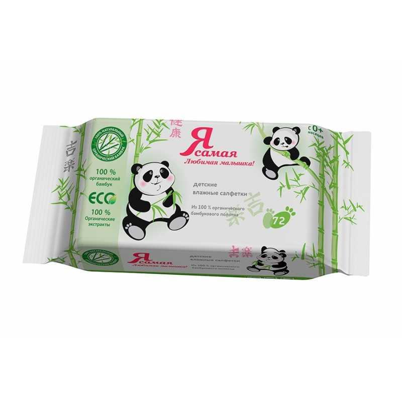 Влажные салфетки Я самая Любимая малышка 100% бамбук, 72 шт
