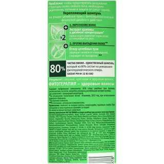 Шампунь Чистая Линия Укрепляющий с крапивой отвар целебных трав для всех типов волос, 400 мл