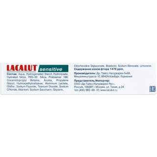 Зубная паста Lacalut sensitive, 75 мл