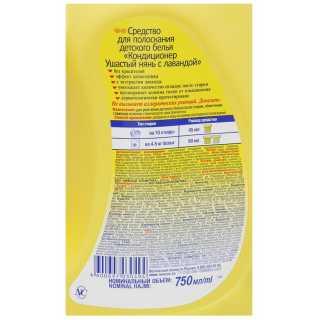 Кондиционер для детского белья Ушастый нянь с экстрактом лаванды, 750 мл