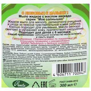 Жидкое мыло Мое Солнышко c маслом авокадо, 300 мл
