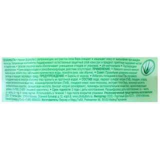 Ухаживающее жидкое мыло для рук Frosch, Алоэ Вера, запасная упаковка, 500 мл
