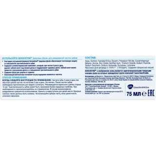 Зубная паста Sensodyne Здоровье десен, 75 мл