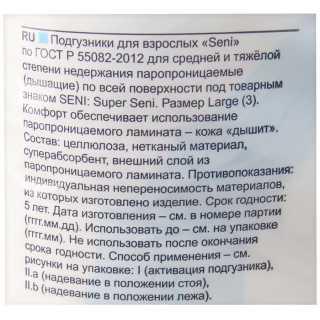 Подгузники Seni large 3 урологические, 30 шт