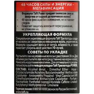 Лак для волос Taft Power Три погоды укрепляющая формула с кофеином, мегафиксация, 225 мл