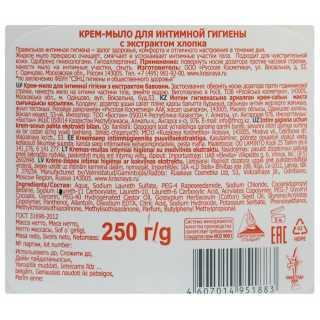 Крем-мыло Красная Линия для интимной гигиены с экстрактом хлопка, 250 мл