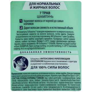 Шампунь Schauma 7 трав для нормальных и жирных волос, 380 мл