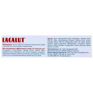Детская зубная паста LACALUT baby (от 0 до 4 лет), 50 мл