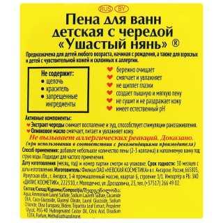 Пена для ванн Ушастый нянь с экстрактом череды, 250 мл