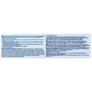 Зубная паста Sensodyne Бережное отбеливание, 75 мл