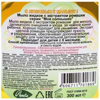 Жидкое мыло Мое Солнышко с экстрактом ромашки, 300 мл