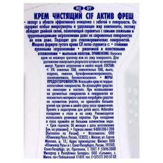 Крем чистящий Cif ActiveFresh, 250 мл