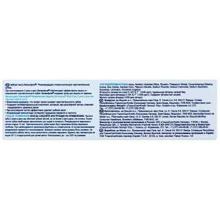 Зубная паста Sensodyne Комплексная защита, 75 мл